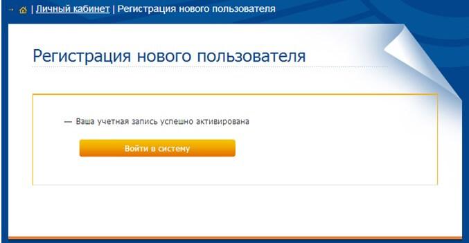 Личный кабинет Аэрофлот Бонус - вход, регистрация 3