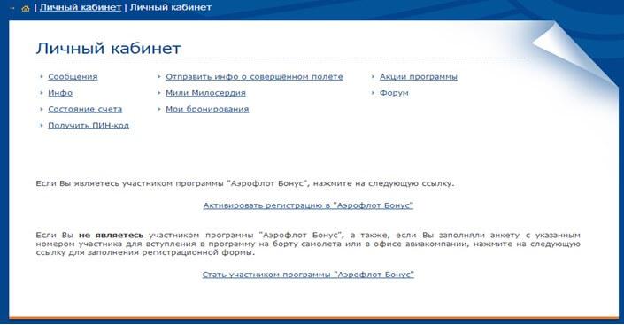 Личный кабинет Аэрофлот Бонус - вход, регистрация 4