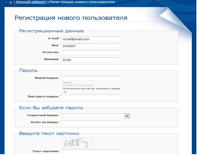 Личный кабинет Аэрофлот Бонус - вход, регистрация 1