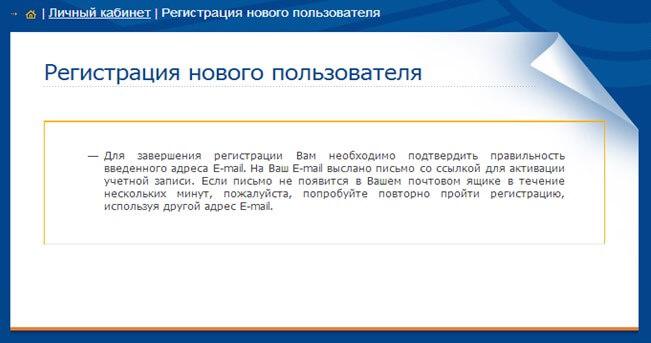 Личный кабинет Аэрофлот Бонус - вход, регистрация 2